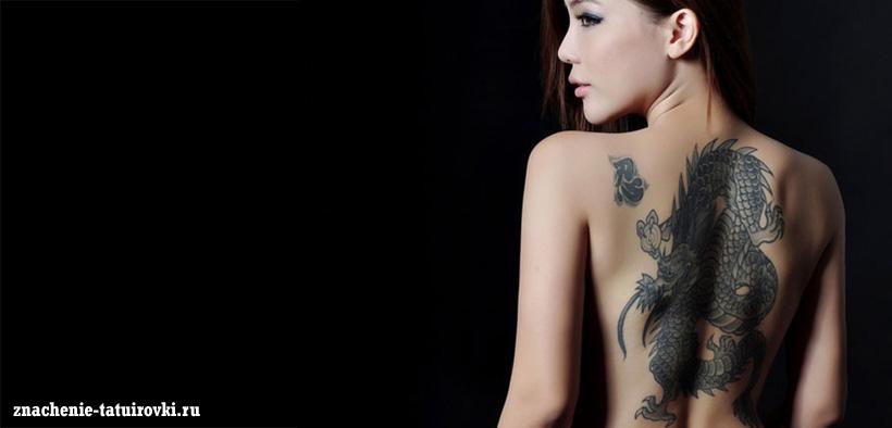 Татуировка дракона на спине у азиатки